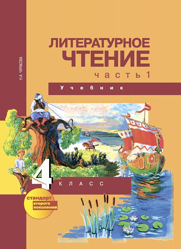 Читать гарри поттер 2 на русском языке