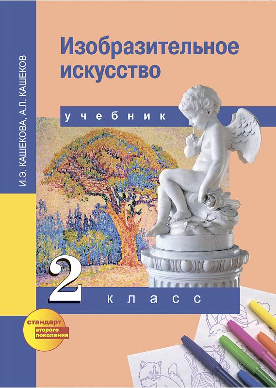 учебник изобразительное искусство 2 класс: