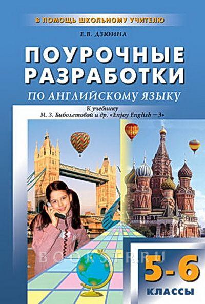 Учебники по английскому языку картинки биболетова 14