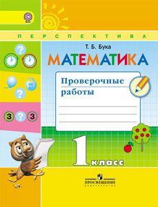 Решебник по Математике 2 Класс Перспектива Дорофеев Миракова