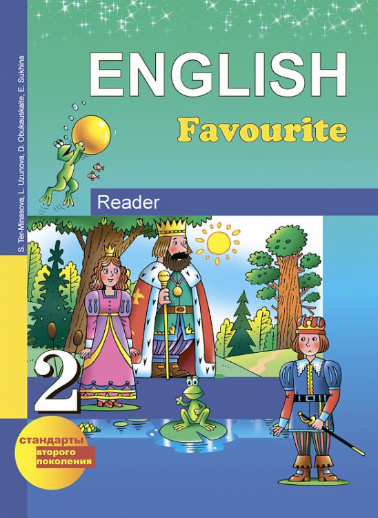 Русский язык 8 класс учебник онлайн читать бабайцева
