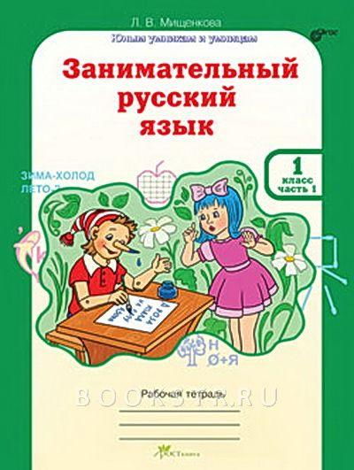 Гдз по русскому языку 2 Класс Бунеев Школа 2100 Ответы