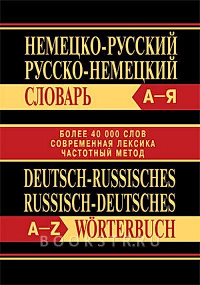 немецко-русский видео уроки бесплатно