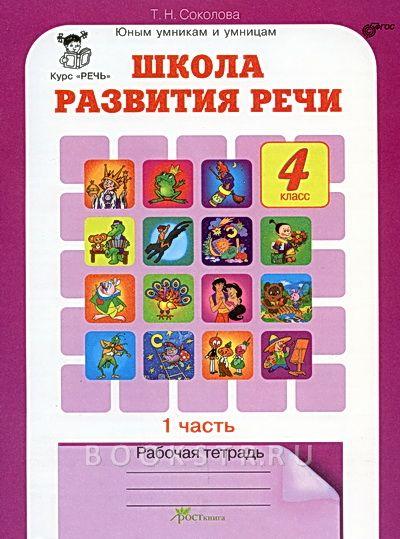 схемы по русскому языку