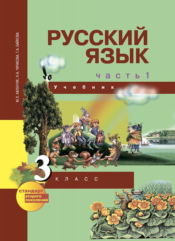 Гдз Русский язык 3 Класс Канакина Горецкий ГДЗ