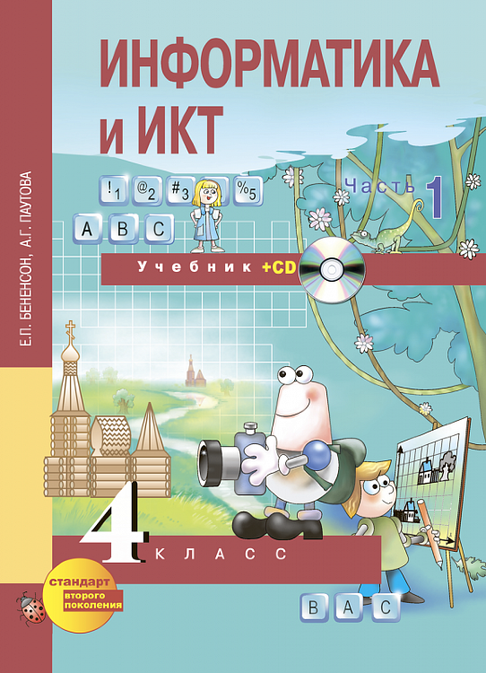 Учебник 5 класса по русскому языку ладыженская читать правила