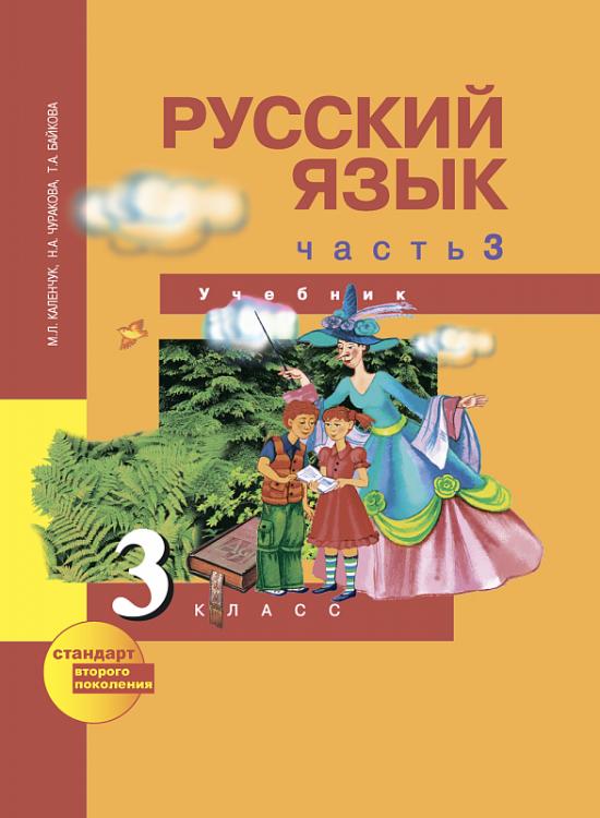 Русский язык 3 Класс Решебник Тетрадь 2 Часть Ответы Канакина 2015