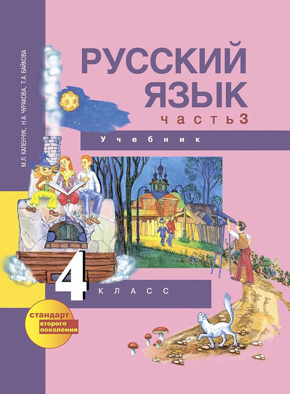 Гдз от Путина Физика 8 Класс 2014