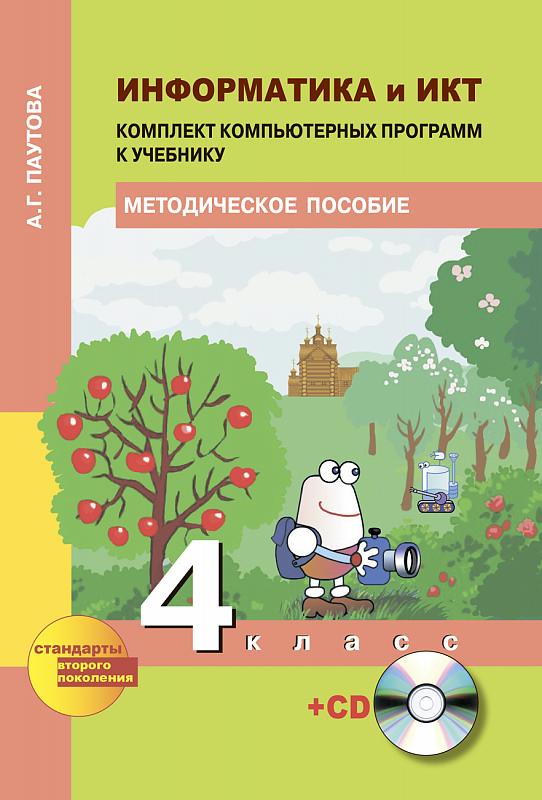 7 Класс Кузовлев Reader скачать