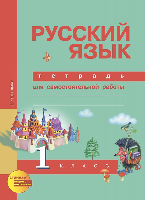 решебник рабочая тетрадь по русскому языку 1 класс начальная школа