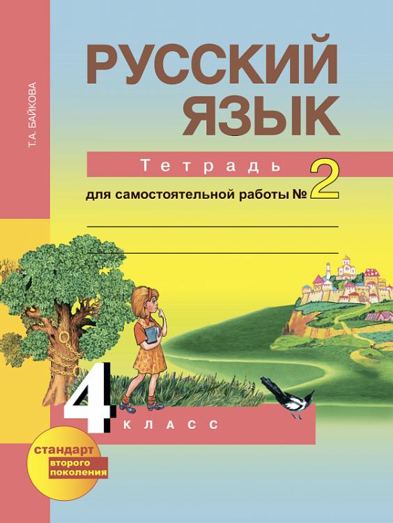 Байкова русский язык