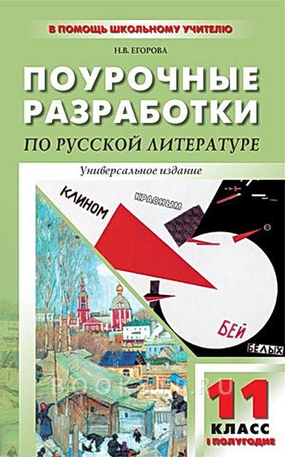 Феникс/метпособ/педконс/фефилова ге/литературапланы-конспекты уроков/9 кл 2 полугодие