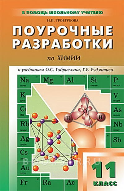 универсальный химии по программа решебник