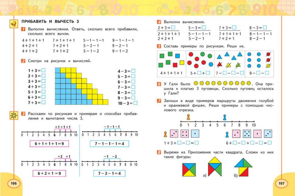 Гдз По Математике В 1 Классе По Программе Перспектива