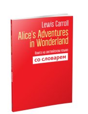 Alice's Adventures in Wonderland: Книга на английском языке со словарем. Макарова