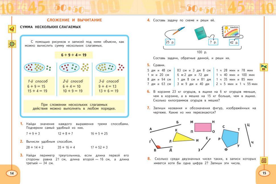 гдз по математике 3 класс 2 часть перспектива решебник