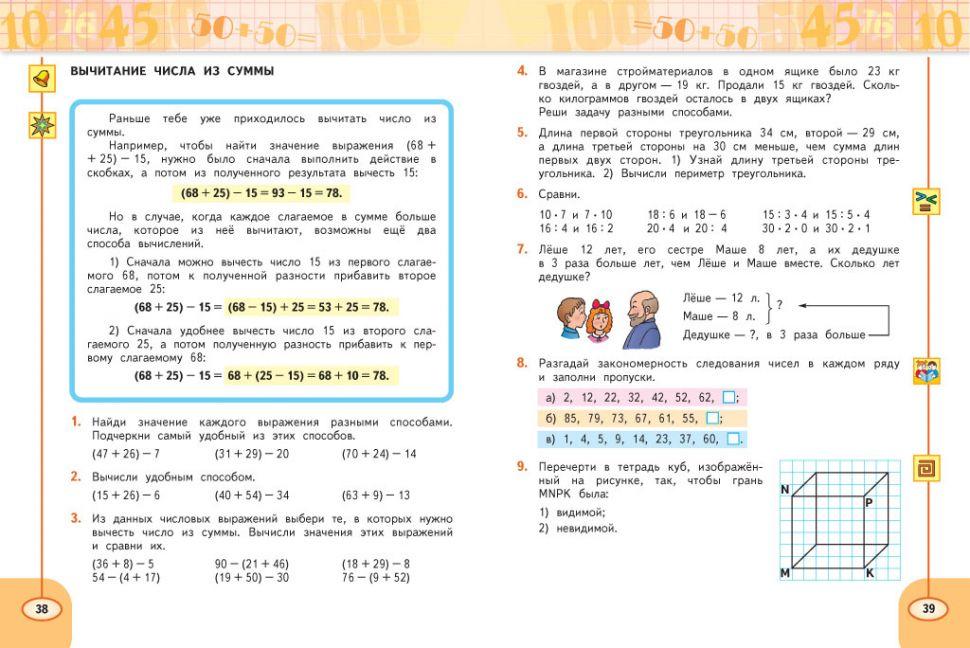 Класса гдз математике перспектива по 2
