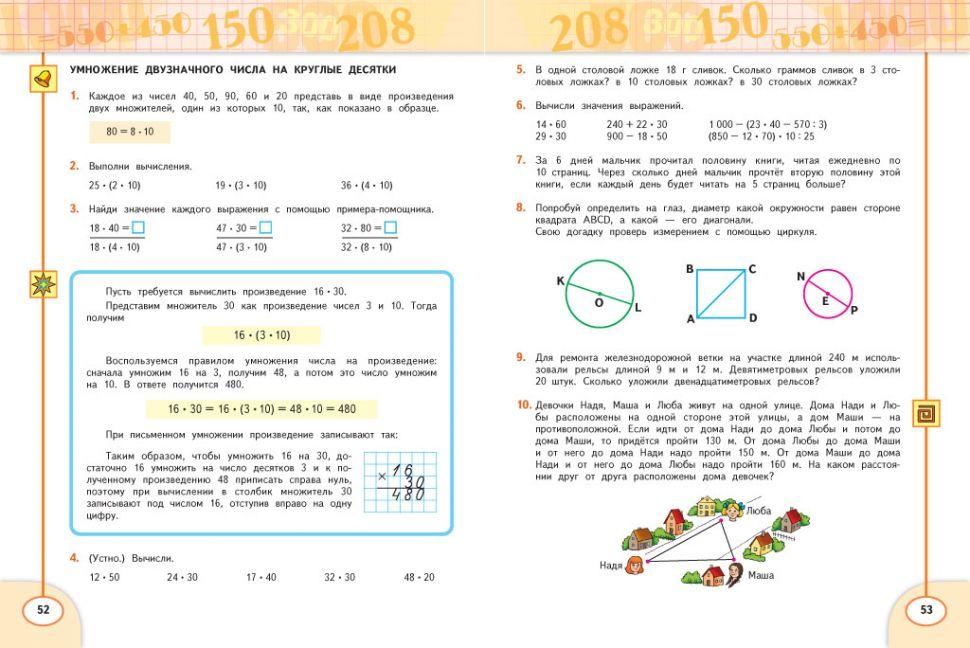 По класса математике перспектива решебник 4