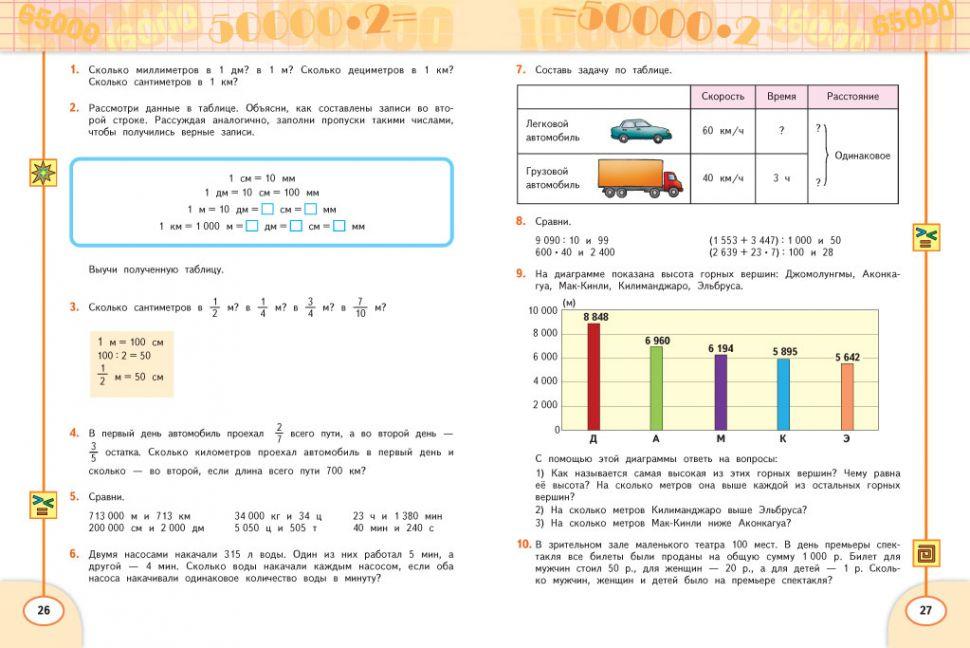 гдз по математике 4 класс фгос 1 часть г.в.дорофеев