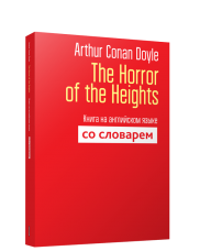 The Horror of the Heights: Книга на английском языке со словарем. Пархамович