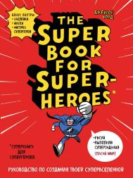 The Super book for superheroes (Суперкнига для супергероев).