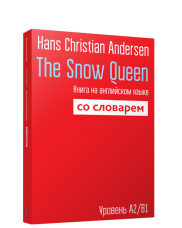 The Snow Queen: Книга на английском языке со словарем. Макарова