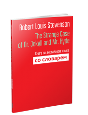 The Strange Case of Dr. Jekyll and Mr. Hyde: Книга на английском языке со словарем. Пархамович