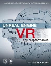Unreal Engine VR для разработчиков. Макеффри М.