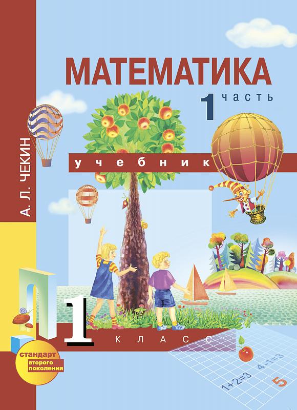 Календарно-тематическое планирование 2 класс по математике перспективная начальная школа