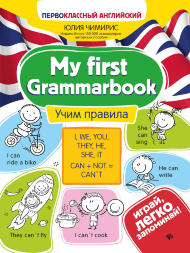 My first Grammarbook. учим правила. Чимирис Ю.