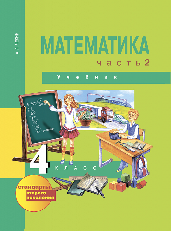 Решения задач по математике 4 класс чекин