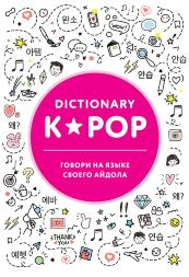 K-POP dictionary. Говори на языке своего айдола.