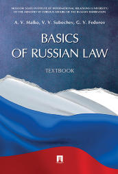 Basics of Russian Law. Textbook. Malko, Subochev, Fedorov