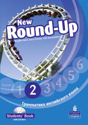 New Round-Up 2 Students' Book and CD-ROM Pack (Russian Edition)