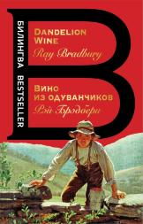 Вино из одуванчиков. The Dandelion Wine. Брэдбери Р.