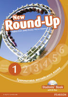 New Round-Up  1 Students' Book and CD-ROM Pack (Russian Edition)