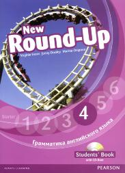 New Round-Up 4 Students' Book and CD-ROM Pack (Russian Edition)