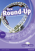 New Round-Up  Starter Students' Book and CD-ROM Pack (Russian Edition)