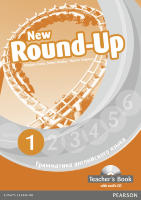 New Round-Up 1 Teacher's Book and Audio CD Pack (Russian Edition)