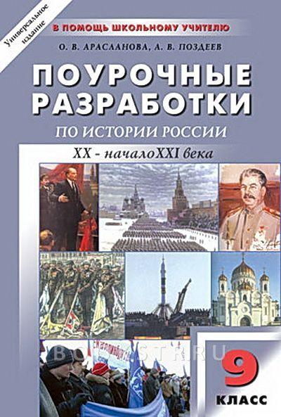 Поурочные разработки по истории россии 9 класс