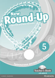 New Round-Up   5 Teacher's Book and Audio CD Pack (Russian Edition)