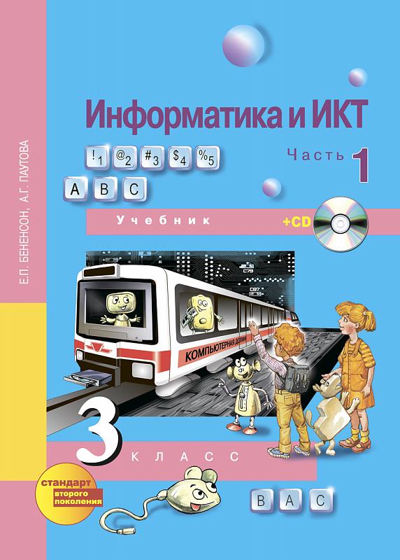 Решебник По Информатике 3 Бененсон И Паутова