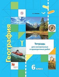 Летягин. География. 6 класс. Тетрадь для контрольных и проверочных работ. | Интернет-магазин Bookstr