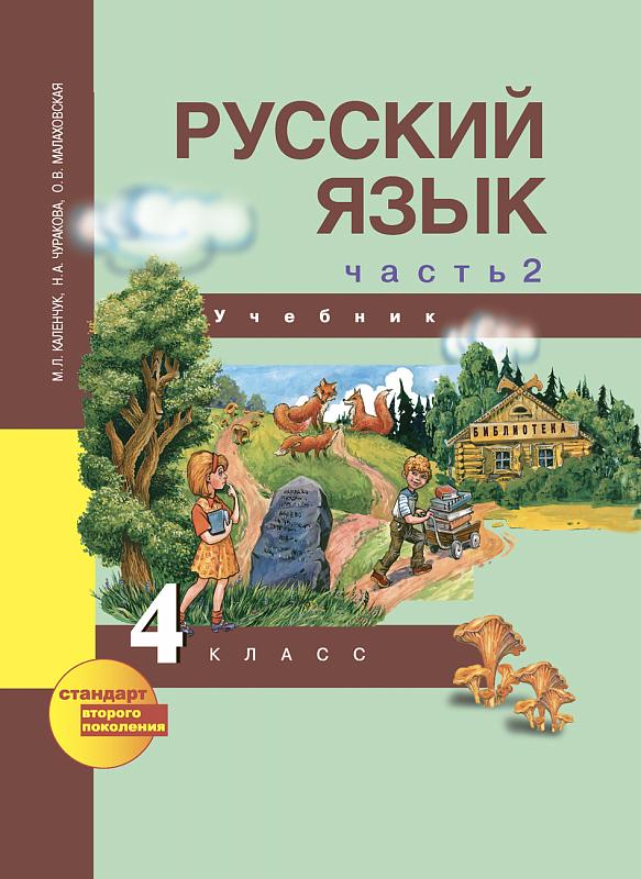 Русский язык 4 класс учебник