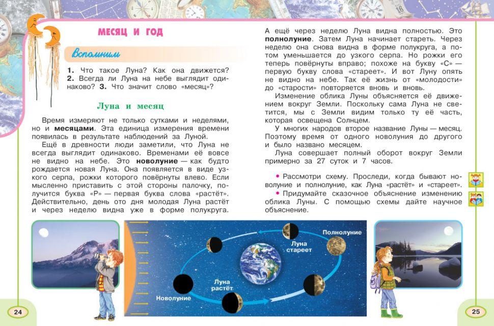 гдз перспектива 2 класс по окружающий мир часть 1 2 а