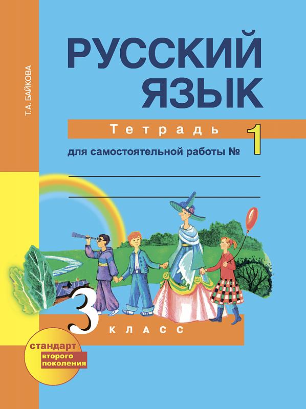 Русскому языку скачиваемое гдз по