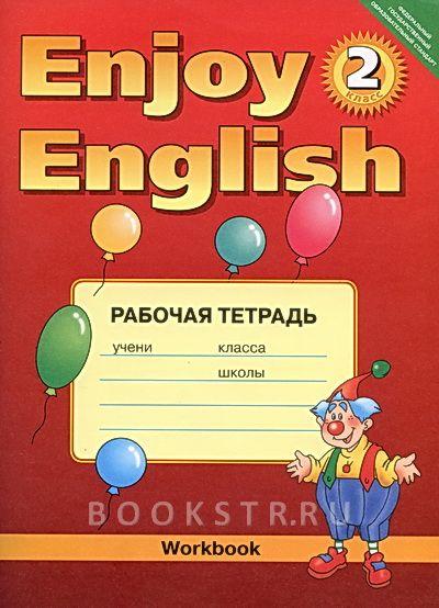 Рабочая Тетрадь Enjoy English 6 Решебник I