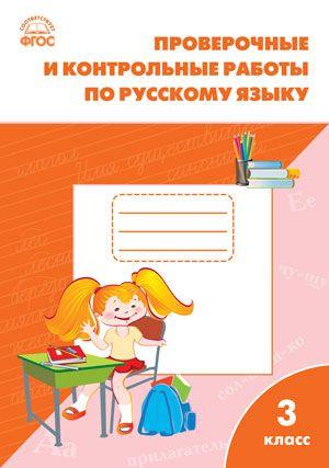 Перспектива Проверочные и контрольные работы по русскому языку 3 класс Максимова Т Н
