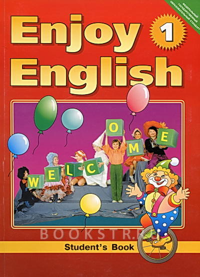 Enjoy English 2-3 кл. Учебник. Биболетова М.З., Добрынина Н.В., Ленская Е.А.