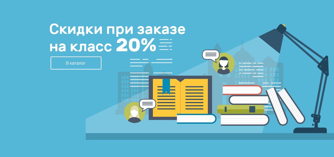 Kupit Uchebniki V Internet Magazine Bookstr Nedorogie Shkolnye Uchebniki Na Klass